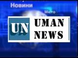 Телепрограма UMAN NEWS. Випуск №19 (24.03.2018)