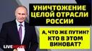 Уничтожение целой отрасли России! Почему молчит Путин?