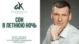 Психолог Алексей Козлов релакс сон