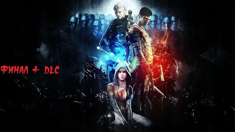 DmC Devil May Cry: Definitive Edition PS4 ► Прохождение на русском ► Финал 1.1 DLC