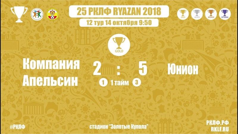 25 РКЛФ Золотой Кубок Компания Апельсин-Юнион 25