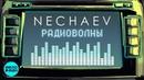 NECHAEV Радиоволны Official Audio 2018