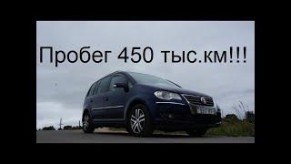 Обзор Volkswagen Touran 2007 г. Пробег 450 тыс. км пробега