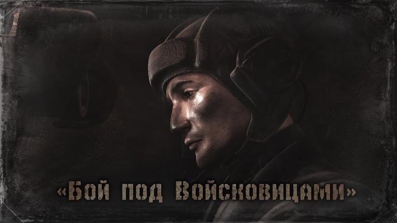 Анимационный фильм-реконструкция Колобанов. Бой под Войсковицами