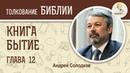Бытие. Глава 12. Андрей Солодков. Библейский портал
