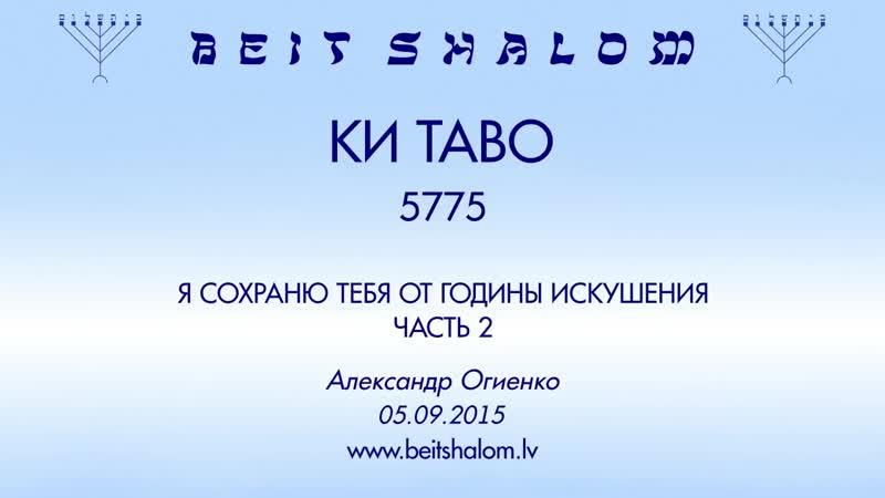 «КИ ТАВО» 5775 ч 2 «Я СОХРАНЮ ТЕБЯ ОТ ГОДИНЫ ИСКУШЕНИЯ» А.Огиенко (05.09.2015)