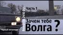 Зачем тебе ВОЛГА Часть 1_Газ 2410 Черный металлург сделановссср волгагаз24
