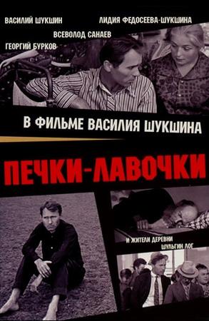 Печки лавочки 1972 Всё о фильме на ivi