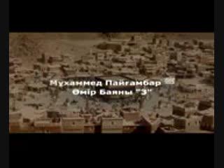 *Пайғамбарымыз ( с а с ) Өмір баяны 3.
