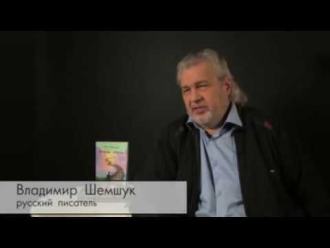 Владимир Шемшук: Сыроедение - Путь к бессмертию