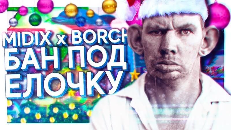 MIDIX x BORCH RECORDS - БАН ПОД ЁЛОЧКУ (feat. ВАЛАКАС)