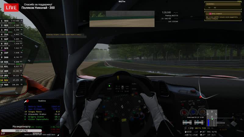 5 Monza wet @ Финал URC Ferrari Challenge - LIVE ONBOARD