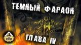FFH Ужас Аркхэма. Глава 4. Темный Фараон