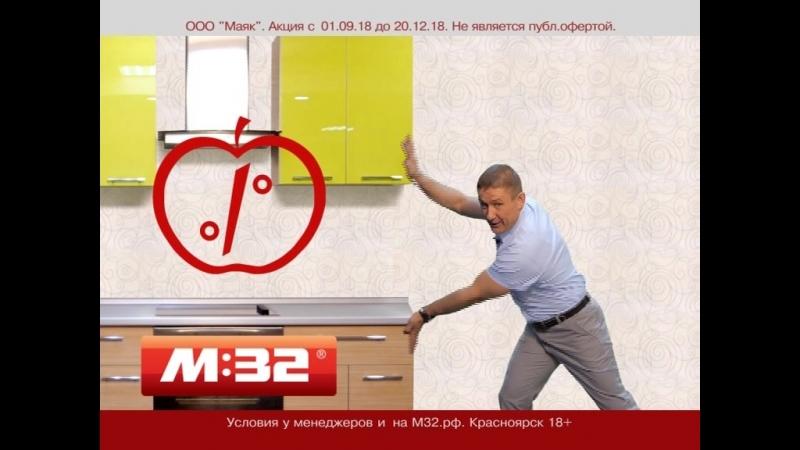 Кухни М32. Красноярск. Акция! ПОЛ-кухни в ПОДАРОК! т. (391) 222-32-32, М32.рф