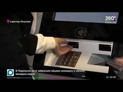 Лицо сканируется лазером! Автомат по продаже сим-карт.