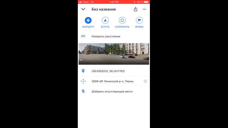 Как взять координаты в Google Maps