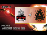 Wolves vs Альянс (1 тур). Весенний Кубок 2019. 1080p. 2019.03.17