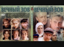 Вечный Зов  1973  (8-14 серия)