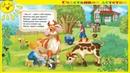 Кто что дает? Мультик про животных на ферме. Животные для малышей