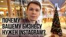 Почему вашему бизнесу нужен Instagram? Мой опыт продаж и основание SMM-агентства