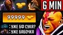 СУПЕРФАРМ 50000 ГОЛДА НА 30 МИНУТЕ ANTIMAGE DOTA 2