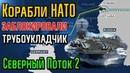 Политика против экономики Северный поток 2 победил Газпром Балтийский фельетон