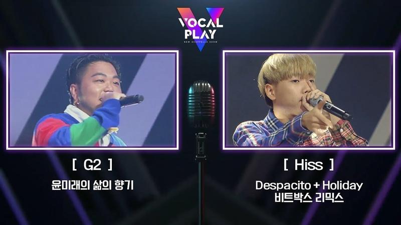[ENG SUB]G2의 윤미래-삶의 향기 / Hiss 의 Despacito Holiday Beatbox Remix | 보컬플레이 VOCALPLAY 1회 다시보기