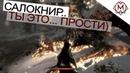 Салокнир, привет и пока! Поговорим о Клинках   TES V: Skyrim   Часть 5