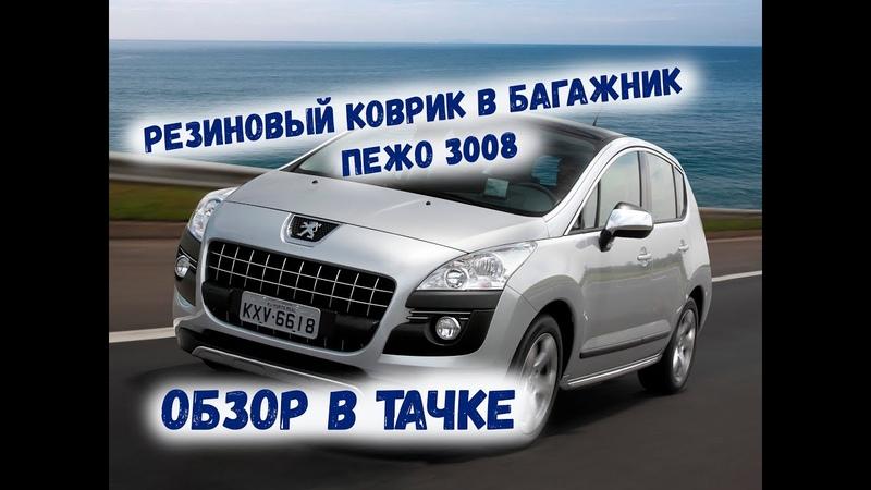 Резиновый коврик в багажник Peugeot 3008 \ ОБЗОР В ТАЧКЕ