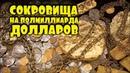 СОКРОВИЩА НА ПОЛМИЛЛИАРДА ДОЛЛАРОВ БЫЛИ НАЙДЕНЫ СПУСТЯ 15 ЛЕТ ПОИСКОВ! В ПОИСКАХ ЗОЛОТА И КЛАДОВ