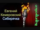 Евгений Кемеровский - Сибирячка ( караоке )