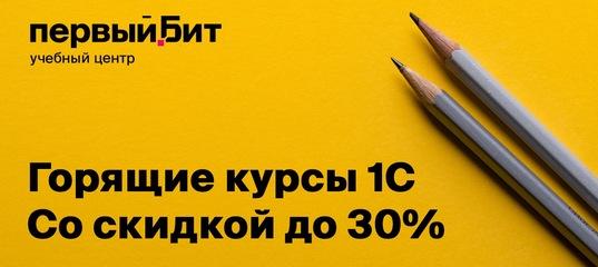 Курсы 1 с бухгалтерия москва кто может заверить заявление на регистрацию ооо у нотариуса