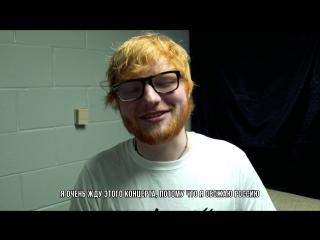 Ed Sheeran приглашает на концерт 19 июля в Москве!