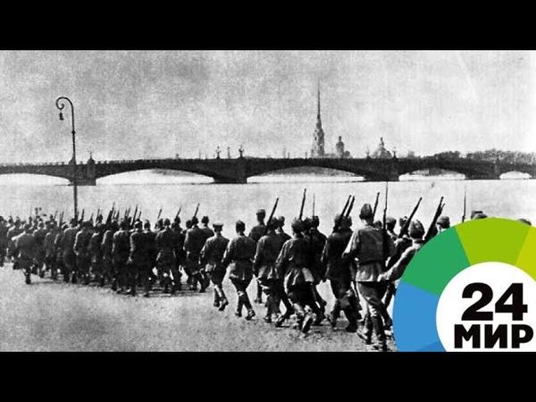 75 лет назад Красная армия полностью сняла блокаду Ленинграда МИР 24