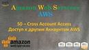 - Cross Account Access - Доступ к другим Аккаунтам