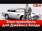 Электромобиль для Джеймса Бонда - видео обзор авто новостей