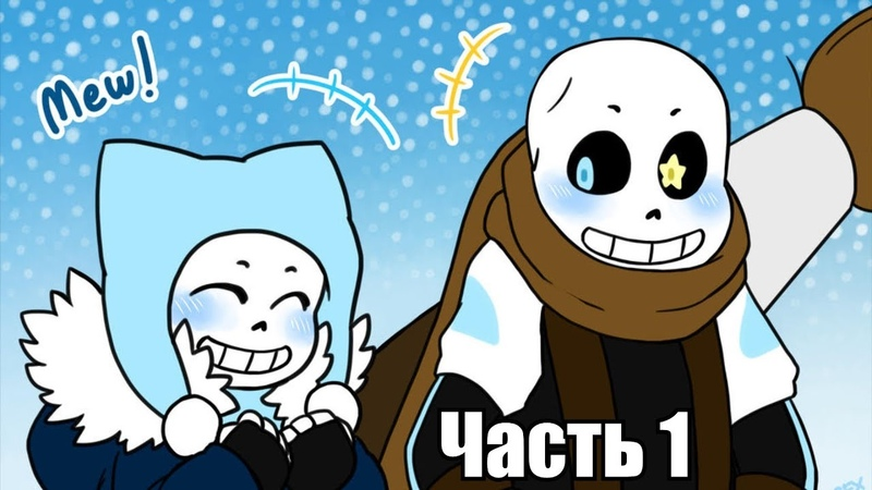 Кот Санс BlizzardTale RUS Undertale comic dub часть 1