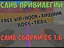 FREE VIPHOOKХИЩНИКBOSSTRAIL СЛИВ ПРИВИЛЕГИЙ JAILBREAK СЛИВ СБОРКИ CS 1.6 by Pro100Vlad