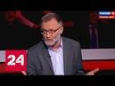 Политолог Сергей Михеев раскрыл как Запад подставил Украину Россия 24