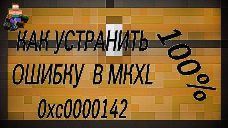 КАК УСТРАНИТЬ ОШИБКУ 0xc0000142 В Mortal Kombat XL