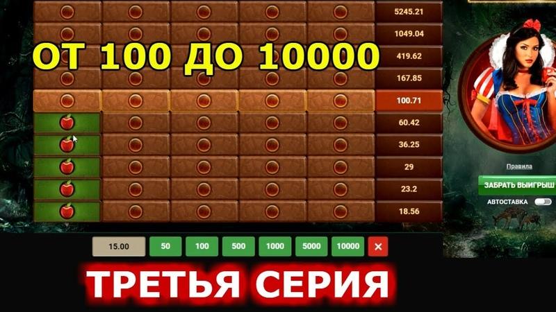 Со 100 до 10 тыс в 🍏 ЯБЛОКО ФОРТУНЫ | apple of fortune часть 3