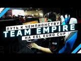 Путь Team Empire к чемпионству ESL Euro Cup