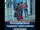 жительница Омска в аэропорту подарила свою новорожденную дочь учительнице из Петербурга