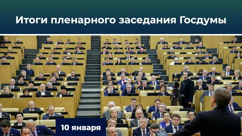 Итоги пленарного заседания Госдумы