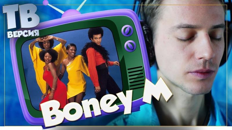 Такие разные? Boney M. Перевод песен Sunny, Daddy Cool и Rasputin (для ТВ)