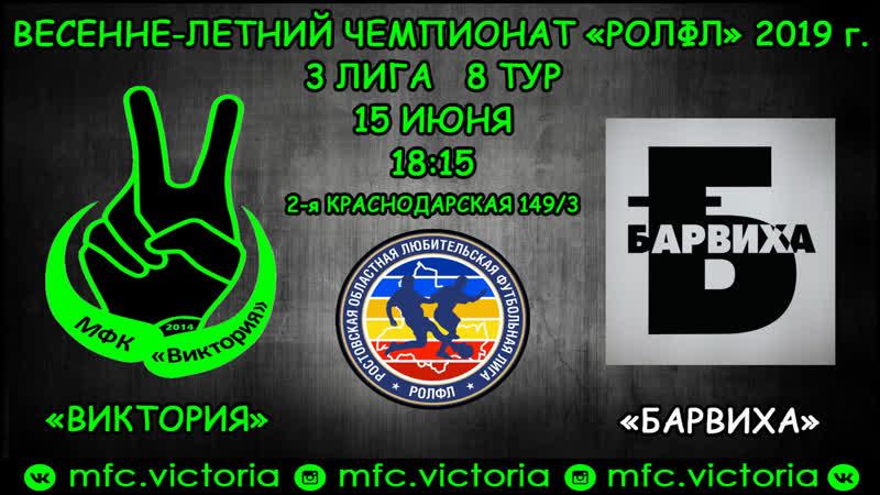 2019 весна-лето 8 тур 3 лига РОЛФЛ Виктория - Барвиха ГОЛЫ