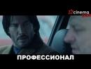 «Профессионал» (триллер, мелодрама, криминал, 18)