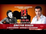 Дмитрий Певцов в Липецке