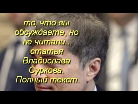 В.Сурков Долгое государство Путина. Аудио.