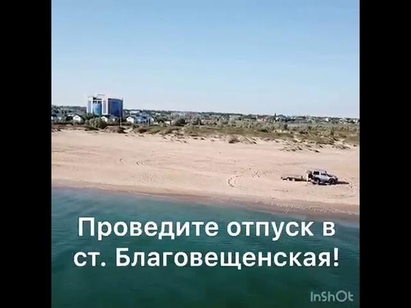 Станица Благовещенская Отдых Анапа Черное море Витязево Отпуск Бугазская коса